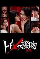 Todome no Kiss (トドメの接吻)