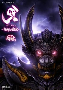 Kiba: Dark Knight Side Story - Poster / Capa / Cartaz - Oficial 1