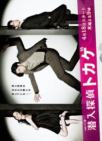 Sennyu Tantei Tokage - Poster / Capa / Cartaz - Oficial 1