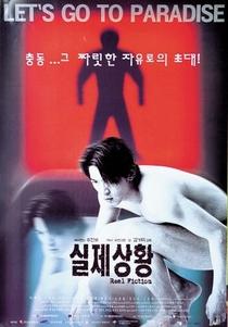 Real Fiction - Poster / Capa / Cartaz - Oficial 2