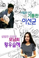 Our Slightly Risque Relationship (Jogeum Yahan Woori Yeonae)