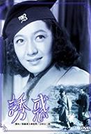 Tentação (Yuwaku)