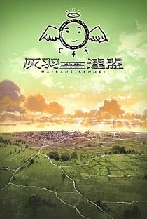 Haibane Renmei - Poster / Capa / Cartaz - Oficial 13