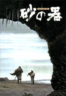 Castelo de Areia (Suna No Utsuwa)