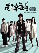 Express Boy  (惡男宅急電 / Er Nan Zhai Ji Dian )