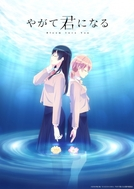 Yagate Kimi Ni Naru (Bloom Into You)