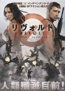 Revolta - Poster / Capa / Cartaz - Oficial 2