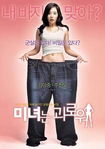 200 Pounds Beauty - Poster / Capa / Cartaz - Oficial 2
