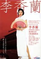 Ri Kōran (李香蘭)