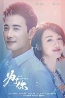 My Story For You (Wei Le Ni Wo Yuan Yi Re Ai Zheng Ge Shi Jie)