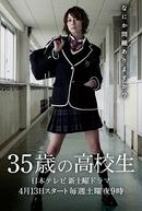 35-sai no Koukousei (35 Sai no Koukousei)
