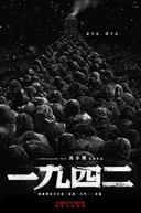 De Volta a 1942 (Yi Jiu Si Er)