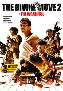 The Divine Move 2: The Wrathful - Poster / Capa / Cartaz - Oficial 1
