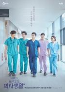 Wise Doctor Life (1ª Temporada) (슬기로운 의사 생활)