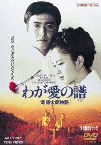 Bloom in the Moonlight: The Story of Rentaro Taki - Poster / Capa / Cartaz - Oficial 1
