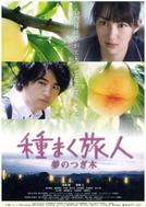 A Sower of Seeds 3 (Tane maku tabibito - yume no tsugiki)