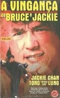 A Vingança de Bruce e Jackie (Shuang bei)