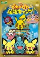 Pokemon: Camp Pikachu (Pokemon: Pika Pika Hoshizora Camp)