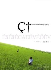 Tudo Sobre Lily Chou Chou - Poster / Capa / Cartaz - Oficial 1