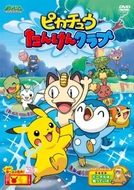 Pikachu's Exploration Club (Pikachû no tanken kurabu)