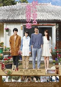 Gajimaru Shokudo no Koi - Poster / Capa / Cartaz - Oficial 1