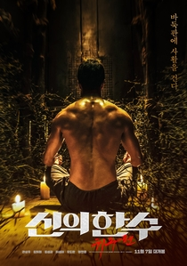 The Divine Move 2: The Wrathful - Poster / Capa / Cartaz - Oficial 6
