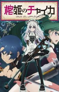 Hitsugi no Chaika - Poster / Capa / Cartaz - Oficial 1