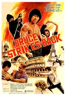 The Ninja Strikes Back (Xiong zhong)