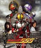 Kamen Rider 555 - Paraside Lost (Kamen Rider 555 - Paraside Lost; 劇場版 仮面ライダー555 パラダイス・ロスト)