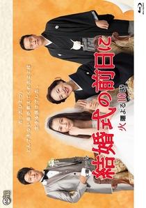 Kekkonshiki no Zenjitsu ni - Poster / Capa / Cartaz - Oficial 1