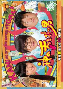 Kami no Shita wo Motsu Otoko - Poster / Capa / Cartaz - Oficial 1