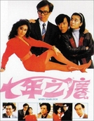 Seven Years Itch (七年之癢)