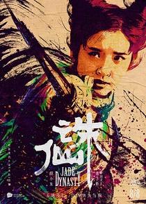 Dinastia Jade - Poster / Capa / Cartaz - Oficial 7