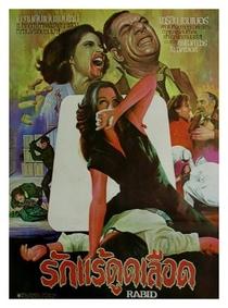 Enraivecida na Fúria do Sexo - Poster / Capa / Cartaz - Oficial 8