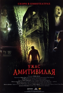 Horror em Amityville - Poster / Capa / Cartaz - Oficial 4