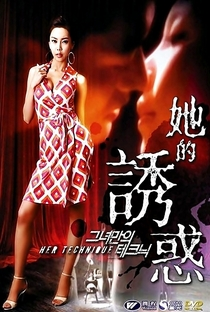 Temptation of Eve 4: Her Own Technique - Poster / Capa / Cartaz - Oficial 1