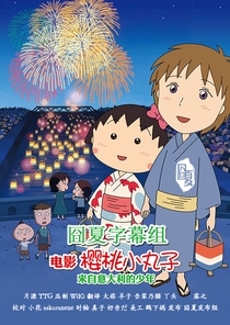 Chibi Maruko Chan - A Boy from Italy - Poster / Capa / Cartaz - Oficial 11