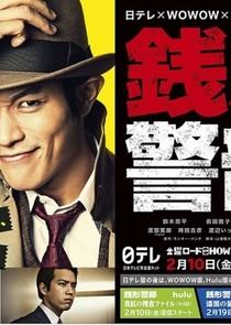 Inspector Zenigata - Poster / Capa / Cartaz - Oficial 1