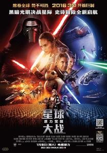 Star Wars: O Despertar da Força - Poster / Capa / Cartaz - Oficial 16