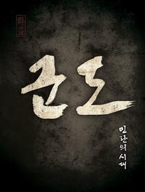 Kundo – Era Fora de Controle - Poster / Capa / Cartaz - Oficial 2