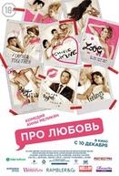About Love (Pro lyubov)
