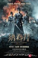 Brotherhood of Blades  (Xiu Chun Dao)