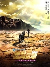 Hokuto no Ken: Raoh Gaiden Gekitou-hen - Poster / Capa / Cartaz - Oficial 1