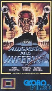Alugados Pelo Inferno - Poster / Capa / Cartaz - Oficial 2