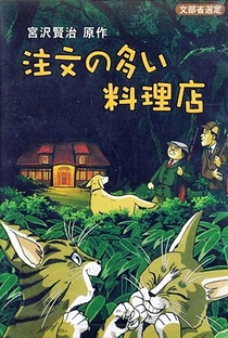 Chuumon no Ooi Ryouriten - Poster / Capa / Cartaz - Oficial 1