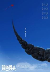 Blue Sky Bones - Poster / Capa / Cartaz - Oficial 3