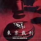 Tokyo Saiban - Judgement Daymu (Tokyo Saiban - Judgement Day)
