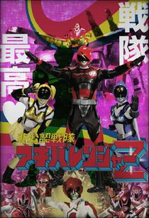 Hikounin Sentai Akibaranger (2ª Temporada) - Poster / Capa / Cartaz - Oficial 2