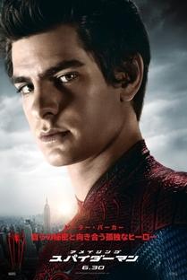 O Espetacular Homem-Aranha - Poster / Capa / Cartaz - Oficial 12