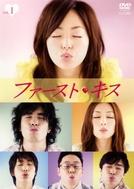 First Kiss (ファースト・キス)